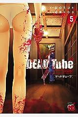 DEAD Tube ~デッドチューブ~ 5 (チャンピオンREDコミックス) Kindle版