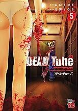 DEAD Tube ~デッドチューブ~ 5 (チャンピオンREDコミックス)