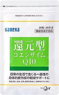 【カネカ】還元型コエンザイムQ10(カネカQH) 30日分
