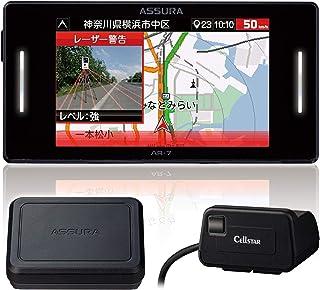 セルスター レーダーディテクター AR-7 レーザー式オービス対応型 3ピースセパレートタイプ 3.2インチタッチパネル搭載 フルマップ搭載 GPSデータ更新無料 日本製3年保証
