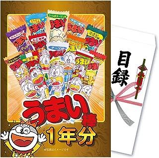 目録景品 うまい棒 1年分(360本) …国民的お菓子をドド~ンと超盛り!