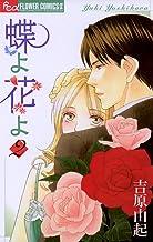表紙: 蝶よ花よ(2) (フラワーコミックスα) | 吉原由起