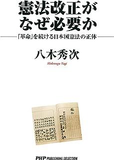 憲法改正がなぜ必要か 「革命」を続ける日本国憲法の正体