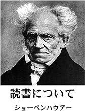 表紙: 読書について 哲学文庫   ショーペンハウアー