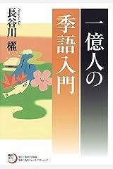一億人の季語入門 (角川俳句ライブラリー) Kindle版