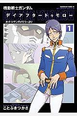 機動戦士ガンダム デイアフタートゥモロー -カイ・シデンのメモリーより-(1) (角川コミックス・エース) Kindle版
