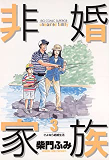 非婚家族(3) (ビッグコミックス)