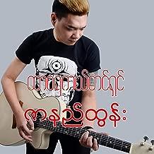 Htar Waya Kal Tin Shin