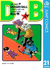 表紙: DRAGON BALL モノクロ版 21 (ジャンプコミックスDIGITAL) | 鳥山明
