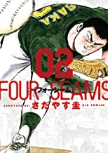 表紙: フォーシーム(2) (ビッグコミックス) | さだやす圭