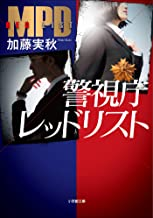 表紙: 警視庁レッドリスト (小学館文庫) | 加藤実秋
