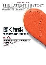 表紙: 聞く技術 答えは患者の中にある 第2版 | 山内 豊明