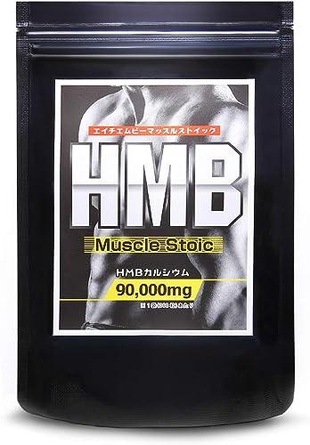 HMB サプリ HMBマッスルストイック サプリメント 1袋90000mg360粒-国内GMP認定工場製造 product image