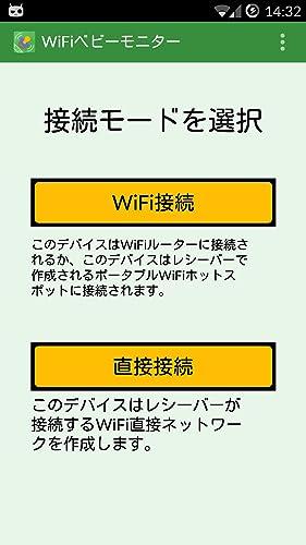 『WiFiベビーモニター: フルバージョン』の5枚目の画像