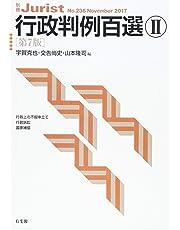 行政判例百選II 第7版 (別冊ジュリスト 236)