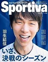 表紙: Sportiva 羽生結弦 いざ、決戦のシーズン 日本フィギュアスケート2017-2018シーズン展望号   Sportiva