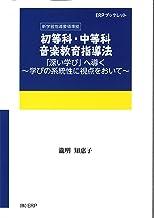 初等科・中等科音楽教育指導法「深い学び」へ導く~学びの系統性に視点をおいて~(ERPブックレット)