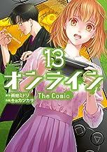 表紙: オンライン The Comic 13 (エッジスタコミックス) | 雨蛙ミドリ