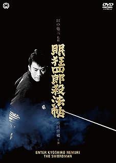 眠狂四郎殺法帖 [DVD]