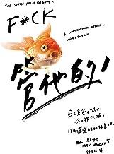 管他的: 愈在意愈不開心!停止被洗腦,活出瀟灑自在的快意人生 (Traditional Chinese Edition)