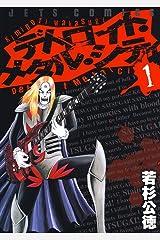 デトロイト・メタル・シティ 1 (ジェッツコミックス) Kindle版