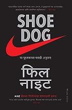 Shoe Dog (Marathi Edition)