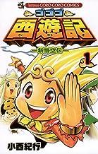 表紙: ゴゴゴ西遊記―新悟空伝―(1) (てんとう虫コミックス) | 小西紀行