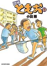 表紙: 団地ともお(33) (ビッグコミックス) | 小田扉
