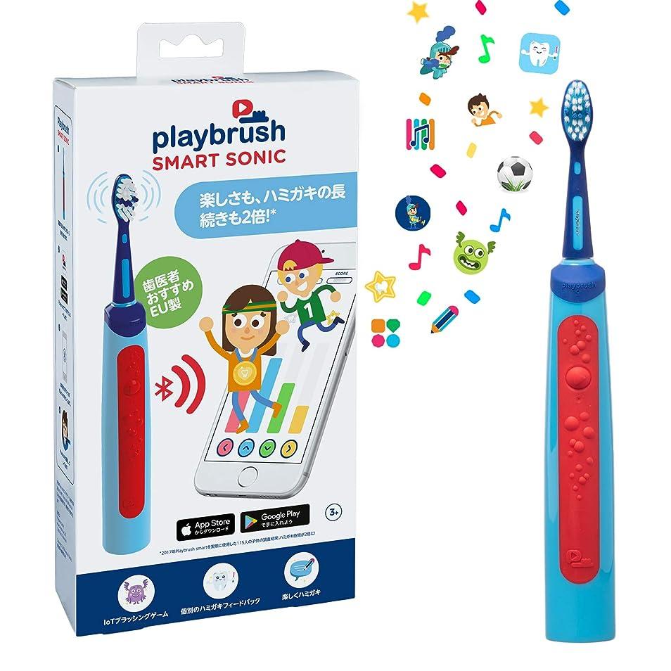 ポスター拍手ゲーム【ヨーロッパで開発されたゲームができる子供用歯ブラシ】プレイブラッシュ スマート ソニック Playbrush Smart Sonic 子供用電動歯ブラシ 子供用