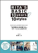 表紙: RITA'S BASIC 10years 10styles 「10年愛せる10の着こなし」 リタ・ベーシックのすべて ~今までもこれからも。好きな服だけで生きていけます!~   高橋リタ