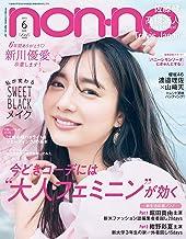 non・no(ノンノ) 2021年 6 月号 通常版 表紙:新川優愛