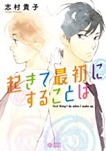 表紙: 起きて最初にすることは (シトロンコミックス) | 志村貴子