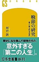 表紙: 晩節の研究 偉人・賢人の「その後」 (幻冬舎新書) | 河合敦
