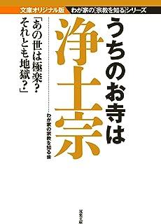 うちのお寺は浄土宗 文庫オリジナル版[わが家の宗教を知る]シリーズ (双葉文庫)