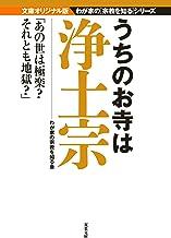 表紙: うちのお寺は浄土宗 文庫オリジナル版[わが家の宗教を知る]シリーズ (双葉文庫)   我が家の宗教を知る会