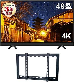 maxzen 49V型 4K液晶テレビ+壁掛け金具セット 薄さ38mm スリム設置 安定感抜群 [maxzen JU49SK03+STARPLATINUM TVセッタースリムGP104 Mサイズ ブラック]
