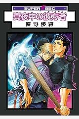 真夜中の彼方者 (スーパービーボーイコミックス) Kindle版