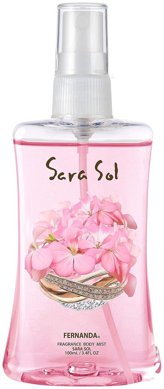 トラフ切断する承認するFERNANDA(フェルナンダ) Body Mist Sera Sol (ボディミスト サラ ソール)