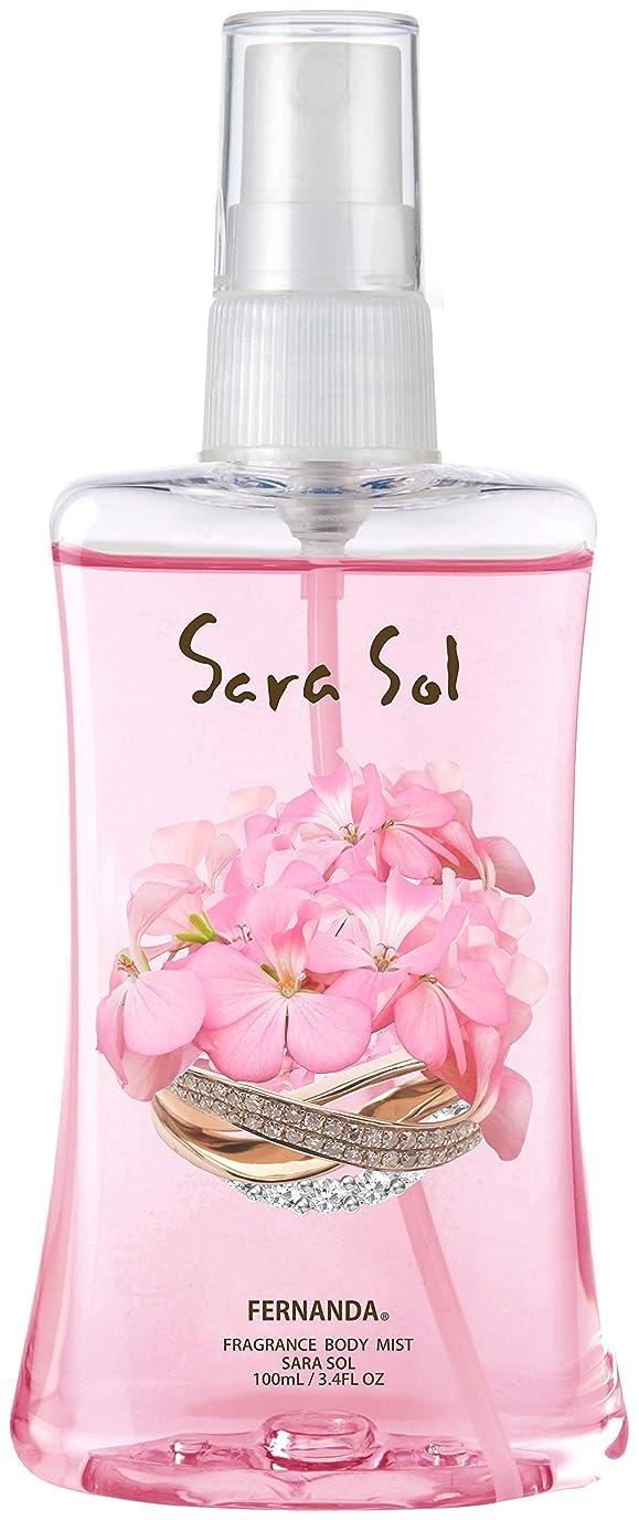 サスティーン予測仕事に行くFERNANDA(フェルナンダ) Body Mist Sera Sol (ボディミスト サラ ソール)