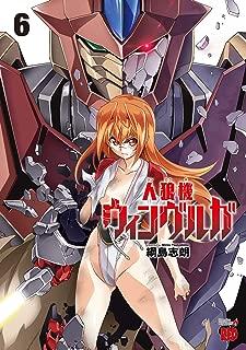 人狼機ウィンヴルガ(6) (チャンピオンREDコミックス)