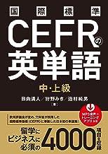 表紙: 国際標準CEFRの英単語 中・上級   狩野みき