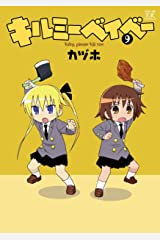 キルミーベイベー 9巻 (まんがタイムKRコミックス) Kindle版