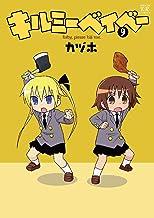 表紙: キルミーベイベー 9巻 (まんがタイムKRコミックス)   カヅホ