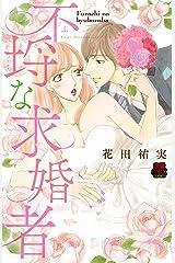不埒(ふらち)な求婚者 (MIU 恋愛MAX COMICS) Kindle版