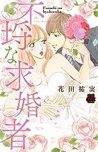 不埒(ふらち)な求婚者 (MIU 恋愛MAX COMICS)