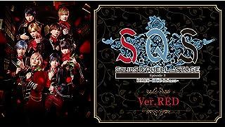 2.5次元ダンスライブ「S.Q.S」 Episode 3「ROMEO - in the darkness -」Ver.RED(dアニメストア)
