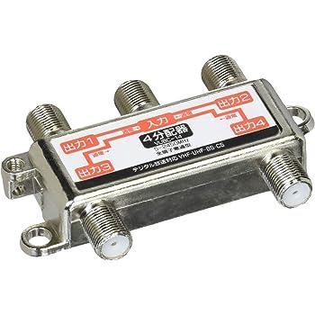 変換名人 アンテナ4分配器 地デジ(UHF)/VHF/BS/CS/CS110°対応 [ 全端子電流通過・Fプラグ ] VUBC-14