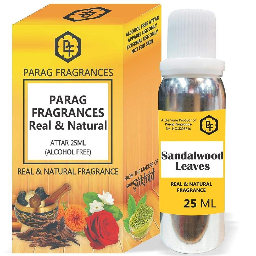 トンネル盗難重量Paragフレグランス25ミリリットルのサンダルウッドは50/100/200/500パックにファンシー空き瓶でアター(アルコールフリー、ロングラスティング、自然アター)も利用可能な葉