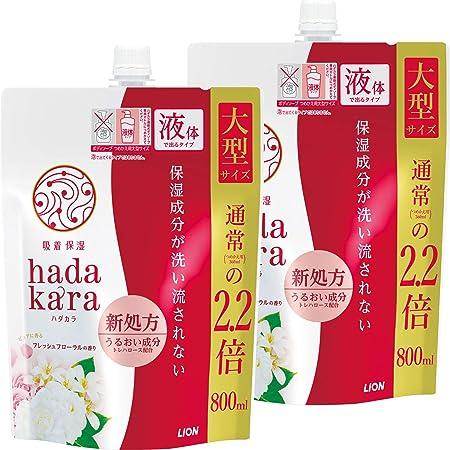 【まとめ買い_大容量】hadakara(ハダカラ) ボディソープ フレッシュフローラルの香り つめかえ用大型サイズ 800ml×2個