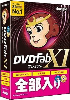 DVDFab XI プレミアム(BD/DVDディスクコピー・作成・動画変換・iTunes直接転送)